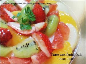 Tarte_aux_fruits_frais01