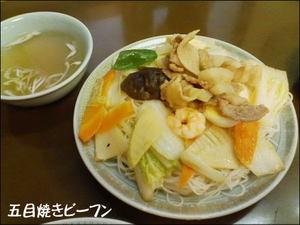 Gomoku_yaki_1