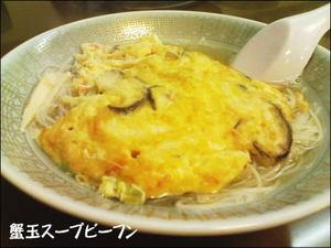 Kanitama_soup_2