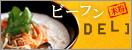Deli_banner50_2